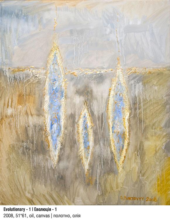 Art Studio by Sergiy Burtovyy - painting - Evolutionary 1