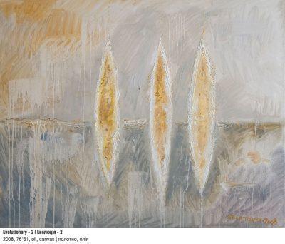 Art Studio by Sergiy Burtovyy - painting - Evolutionary 2
