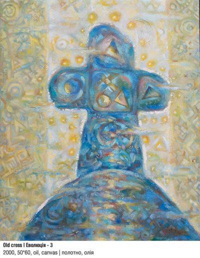 Art Studio by Sergiy Burtovyy - painting - Old cross