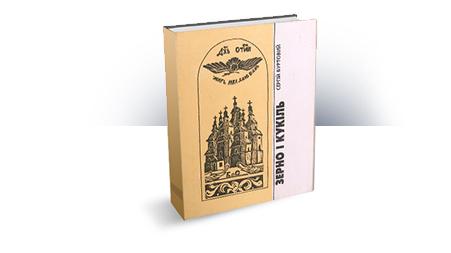 A_GRAIN_AND_COCKLE_book-Sergiy Burtovyy